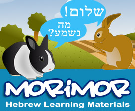 hebrew worksheets, flashcards and hebrew alphabet
